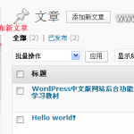image0012 150x150 WordPress开源博客系统如何一分钟发布文章