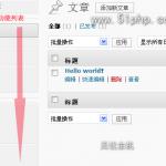image0013 150x150 WordPress开源博客系统网站后台功能入门学习资料