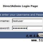 image002 150x150 登陆DirectAdmin系统后台管理我的网站