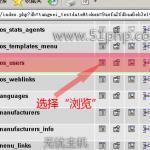 image00310 150x150 修改MySQL数据库表找回joomla超级管理员密码