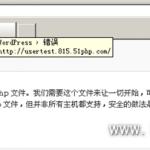 image004 150x150 WordPress开源博客系统简介与快速部署教程