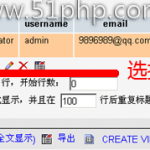 image0079 150x150 修改MySQL数据库表找回joomla超级管理员密码
