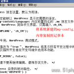 image009 150x150 WordPress开源博客系统简介与快速部署教程