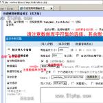 image0093 150x150 帝国备份王网站迁移好帮手