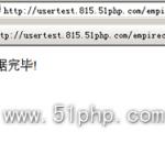 image0113 150x150 帝国(EmpireCMS)傻瓜图文安装教程
