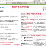 image0116 150x150 完美实战操作之joomla安装教程(完全安装版)