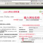 image0152 150x150 完美实战操作之joomla安装教程(完全安装版)