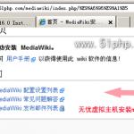 image019 150x150 手把手教会你如何安装Mediawiki