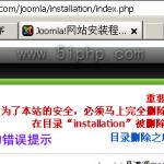 image021 150x150 完美实战操作之joomla安装教程(完全安装版)