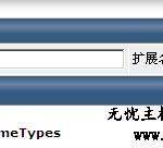 nEO IMG image015 150x136 DirectAdmin(DA)用户控制面板功能详细说明