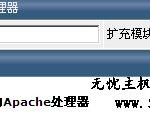 nEO IMG image017 150x115 DirectAdmin(DA)用户控制面板功能详细说明