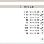 nEO IMG image027 150x150 使用DirectAdmin对用户站点进行管理