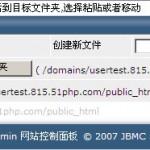 nEO IMG image051 150x150 DirectAdmin(DA)操作手册之文件管理篇