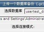 nEO IMG image061 150x109 DirectAdmin(DA)操作手册之数据库篇(综合)