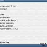 nEO IMG image065 150x150 DirectAdmin(DA)操作手册之站点数据备份篇