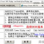 image001 150x150 手动添加丢失的dede管理员账号与密码