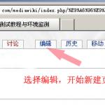 image00110 150x150 MediaWiki编辑使用教程