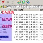 image00118 150x150 删除DA控制面板目录结构后该怎么恢复