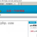 image0016 150x150 玩转dedecms模板gbk转utf8实用教程