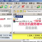 image00316 150x150 深入详解无忧php空间如何上传网站数据