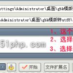 image0035 150x150 玩转dedecms模板gbk转utf8实用教程