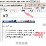 image0039 150x150 MediaWiki编辑使用教程