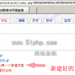 image00510 150x150 MediaWiki编辑使用教程