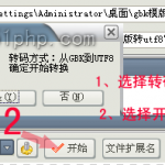 image0056 150x150 玩转dedecms模板gbk转utf8实用教程