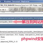 image00711 150x150 深入详解无忧php空间如何上传网站数据