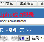 image0072 150x142 曼波(mambors)管理员密码找回方法