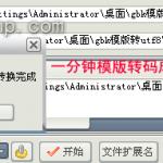 image0073 150x150 玩转dedecms模板gbk转utf8实用教程
