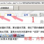 image0076 150x150 MediaWiki编辑使用教程
