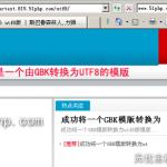 image0091 150x150 玩转dedecms模板gbk转utf8实用教程