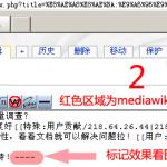 image0094 150x150 MediaWiki编辑使用教程