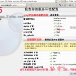 image0095 150x150 无忧主机php空间下安装XOOPS详细图文教程