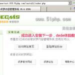 image010 150x150 Dedecms安装体验数据包要领