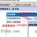 image011 150x150 实战织梦网站管理系统(dedecms)数据库编码UTF8与GBK转换详细步骤