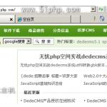 image013 150x150 实战织梦网站管理系统(dedecms)数据库编码UTF8与GBK转换详细步骤