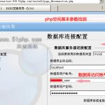 image0133 150x150 无忧主机php空间下安装XOOPS详细图文教程