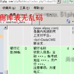 image015 150x150 实战织梦网站管理系统(dedecms)数据库编码UTF8与GBK转换详细步骤