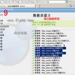 image0191 150x150 无忧主机php空间下安装XOOPS详细图文教程