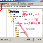 image0192 150x150 深入详解无忧php空间如何上传网站数据