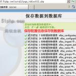 image023 150x150 无忧主机php空间下安装XOOPS详细图文教程