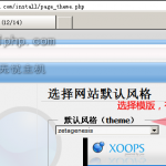 image027 150x150 无忧主机php空间下安装XOOPS详细图文教程