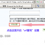 image0011 150x150 BO BLOG(博客)的伪静态(URL重写)设置
