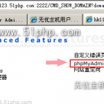 image00110 150x150 Mysql数据库管理利器:phpmyadmin详细使用教程