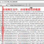 image00114 150x150 DircetAdmin(DA)控制面板在线解压文件报错的解决方法