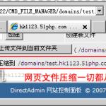 image00115 150x150 DircetAdmin(DA)控制面板在线压缩网页文件