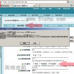 image00119 150x150 Ecshop网店系统网站URL重写(伪静态)功能的应用