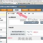 image00120 150x150 如何配置shopex网店静态化(URL重写)